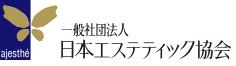 一般社団法人 日本エステティック協会